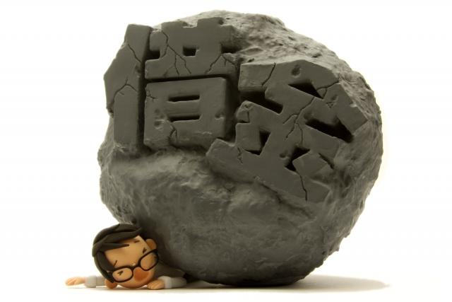 借入金を返せなくなったらどうする?どうなる?(2)~期限の利益喪失とは?